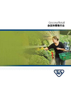Asian Grocery/Retail Market Segment Brochure